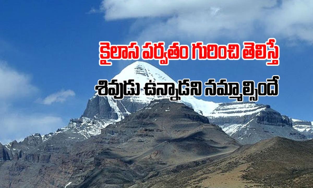 Unbelievable Facts About Thesacred Mount Kailasa-కైలాస పర్వతం గురించి ఈ విషయాలు తెలిస్తే .. శివుడు ఉన్నాడని నమ్మాల్సిందే-Devotional-Telugu Tollywood Photo Image-TeluguStop.com