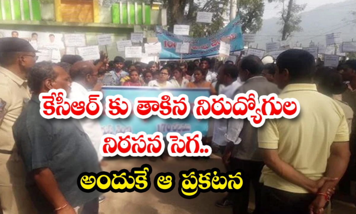 Unemployment Protest Against Kcr Hence The-TeluguStop.com
