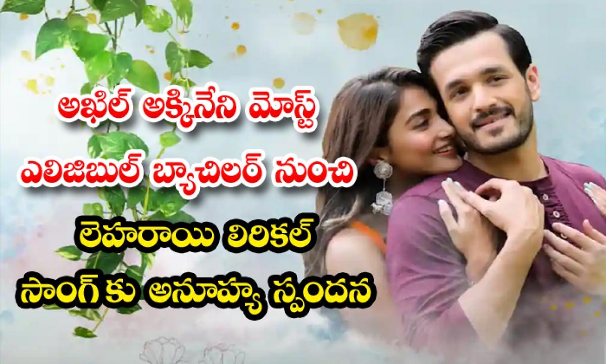 Unexpected Response To Akhil Akkinenis Most Eligible Bachelor Lyric Song Leharai-అఖిల్ అక్కినేని 'మోస్ట్ ఎలిజిబుల్ బ్యాచ్లర్' నుంచి 'లెహరాయీ' లిరికల్ సాంగ్కు అనూహ్య స్పందన..-Latest News - Telugu-Telugu Tollywood Photo Image-TeluguStop.com