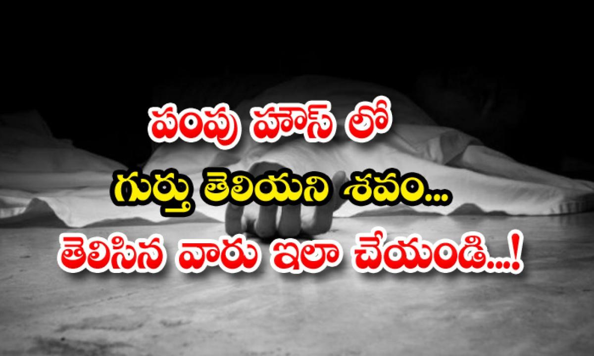 Unidentified Body Found In Pump House-పంపు హౌస్ లో గుర్తుతెలియని శవం.. తెలిసిన వారు ఇలా చేయండి.. -Latest News - Telugu-Telugu Tollywood Photo Image-TeluguStop.com