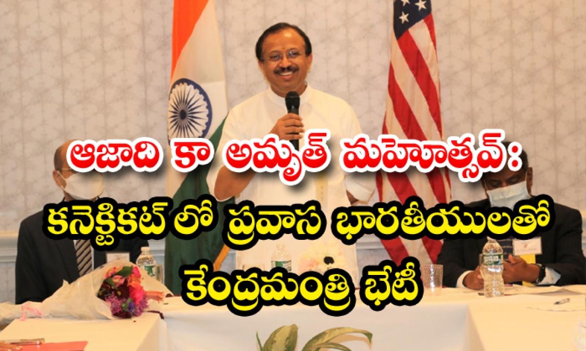 Union Minister V Muraleedharan Meets Indian Community In Us Connecticut-'' ఆజాది కా అమృత్ మహోత్సవ్ '' : కనెక్టికట్లో ప్రవాస భారతీయులతో కేంద్రమంత్రి భేటీ-Latest News - Telugu-Telugu Tollywood Photo Image-TeluguStop.com