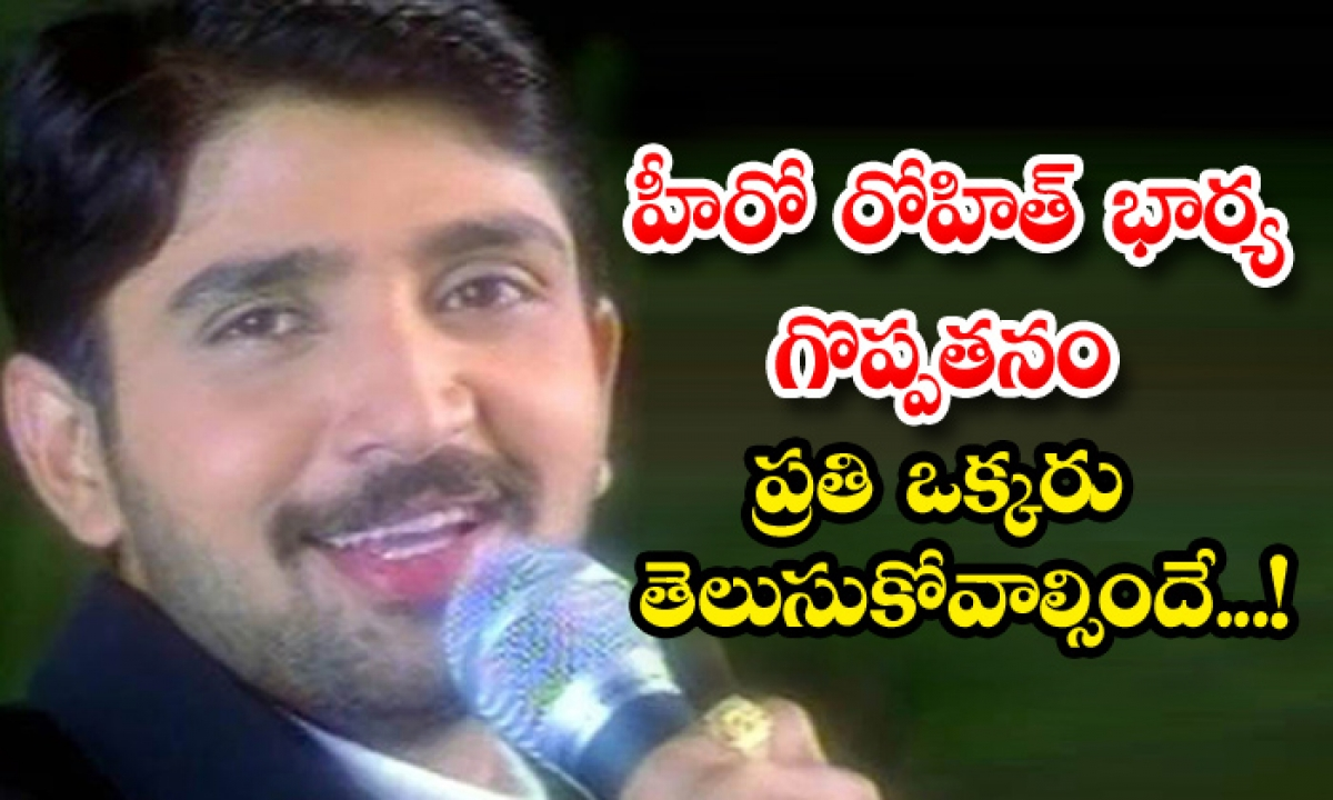 Hero Rohith Family And Wife Unknown Details-TeluguStop.com