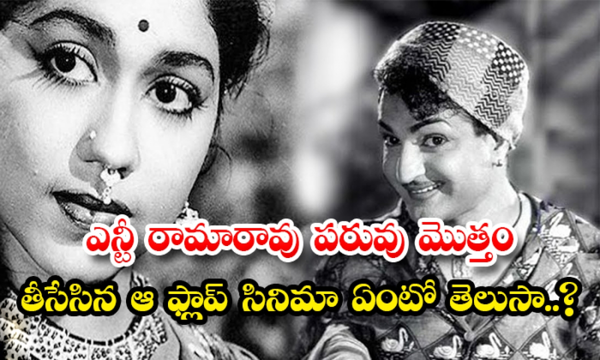 Unknown Facts About Sr Ntr Old Flap Movie-TeluguStop.com
