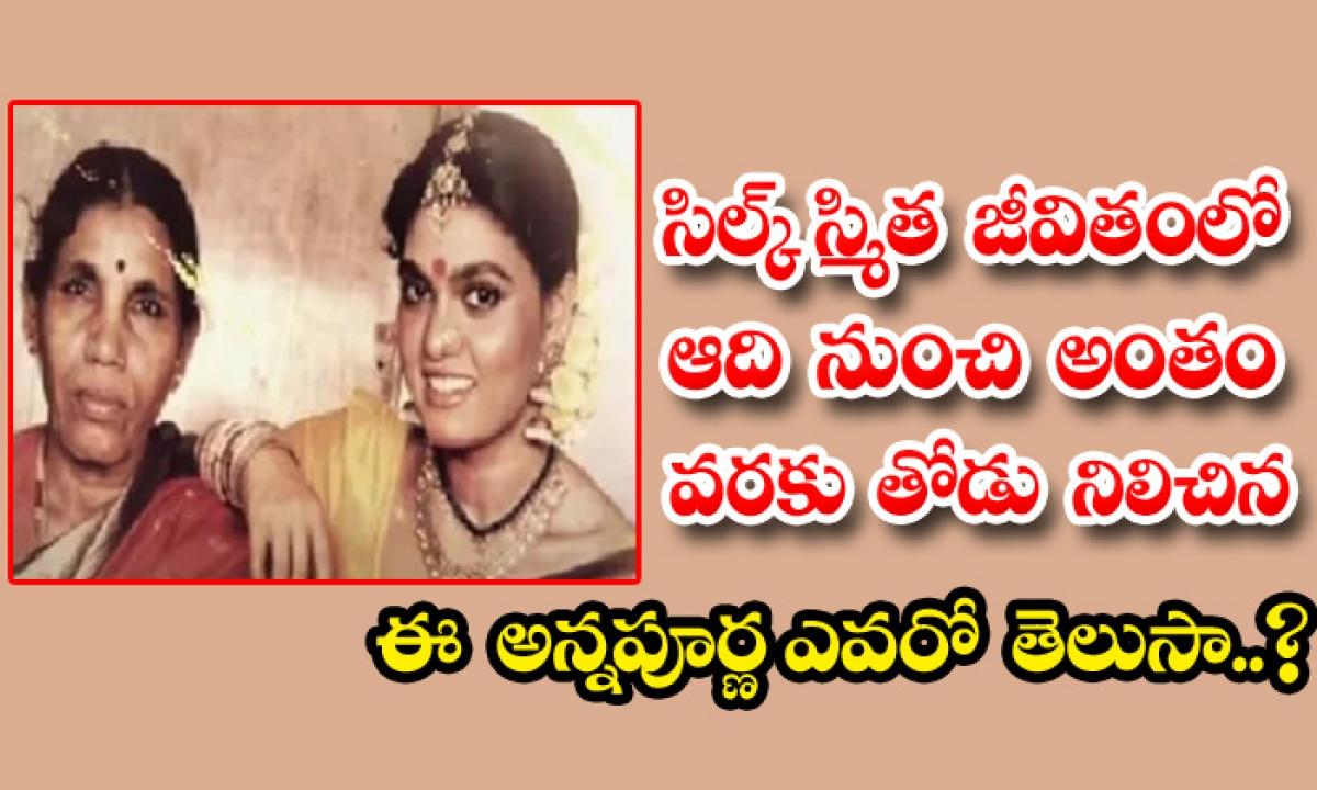 Silk Smitha Personal Life Unknown Details-సిల్క్ స్మిత జీవితంలో ఆది నుంచి అంతం వరకు తోడు నిలిచిన ఈ అన్నపూర్ణ ఎవరో తెలుసా..-Latest News - Telugu-Telugu Tollywood Photo Image-TeluguStop.com
