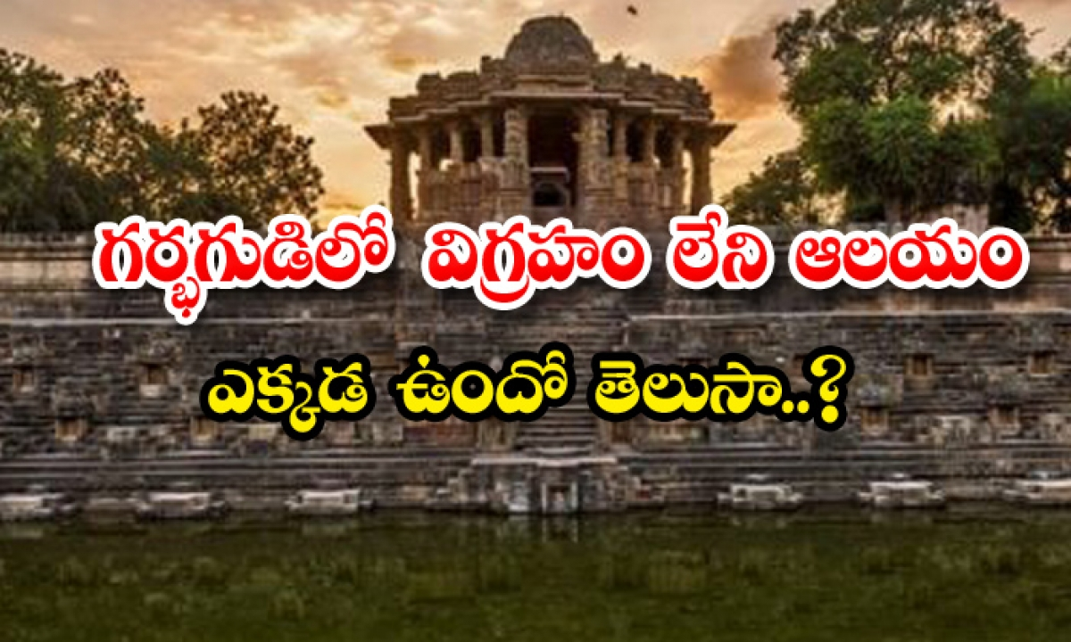 Twice In A Every Year Rays Of Sun Falls Directly Into Sanctum Of Temple-గర్భగుడిలో విగ్రహం లేని ఆలయం ఎక్కడ ఉందో తెలుసా-Latest News - Telugu-Telugu Tollywood Photo Image-TeluguStop.com