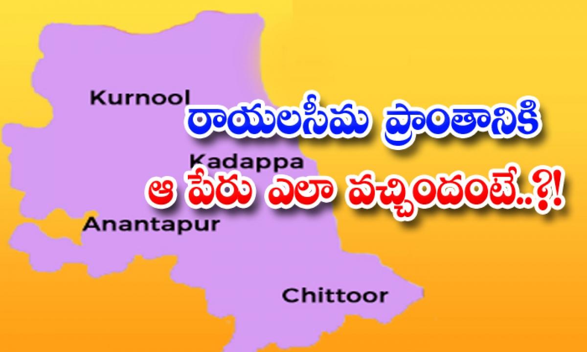 Unknown Facts Rayalaseema History-రాయలసీమ ప్రాంతానికి ఆ పేరు ఎలా వచ్చిందంటే..-General-Telugu-Telugu Tollywood Photo Image-TeluguStop.com