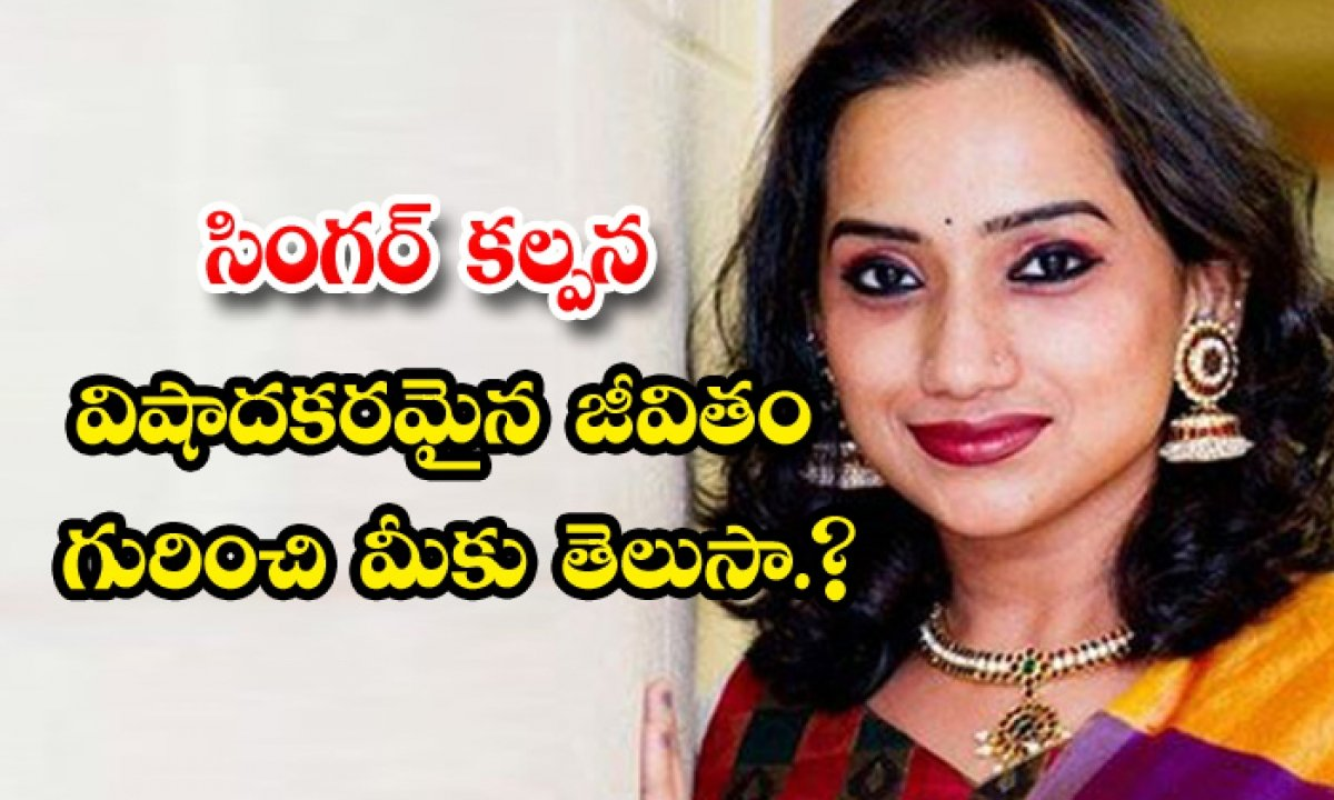 Singer Kalpana Unknown Personal Life Details-TeluguStop.com