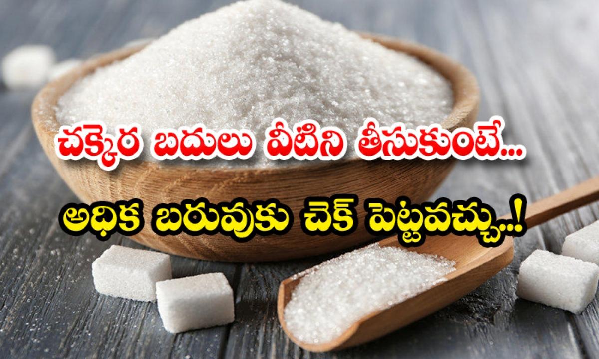 White Sugar Alternatives Here-చక్కెర బదులు వీటిని తీసుకుంటే.. అధిక బరువుకు చెక్ పెట్టవచ్చు-Latest News - Telugu-Telugu Tollywood Photo Image-TeluguStop.com