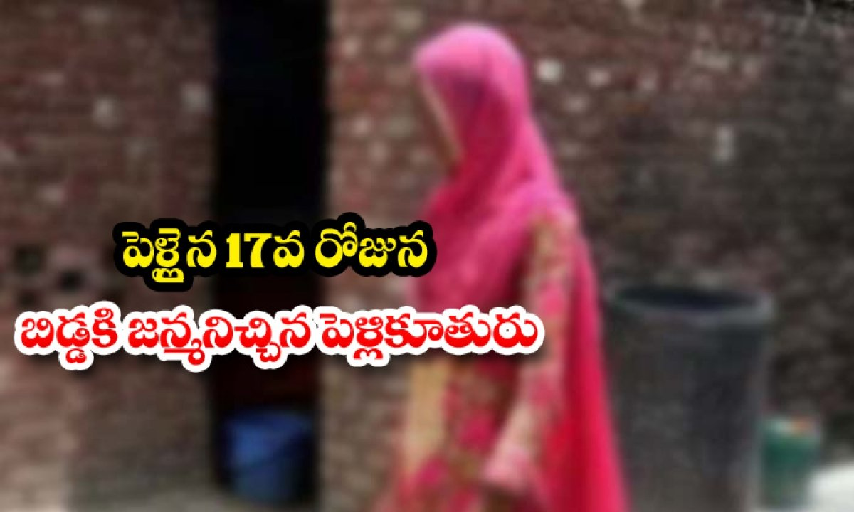 Utharpradesh Father Brother Marriage Birth To New Baby-పెళ్లైన 17 రోజులకే బిడ్డకి జన్మనిచ్చిన పెళ్లి కూతురు చివరికి…-Latest News - Telugu-Telugu Tollywood Photo Image-TeluguStop.com