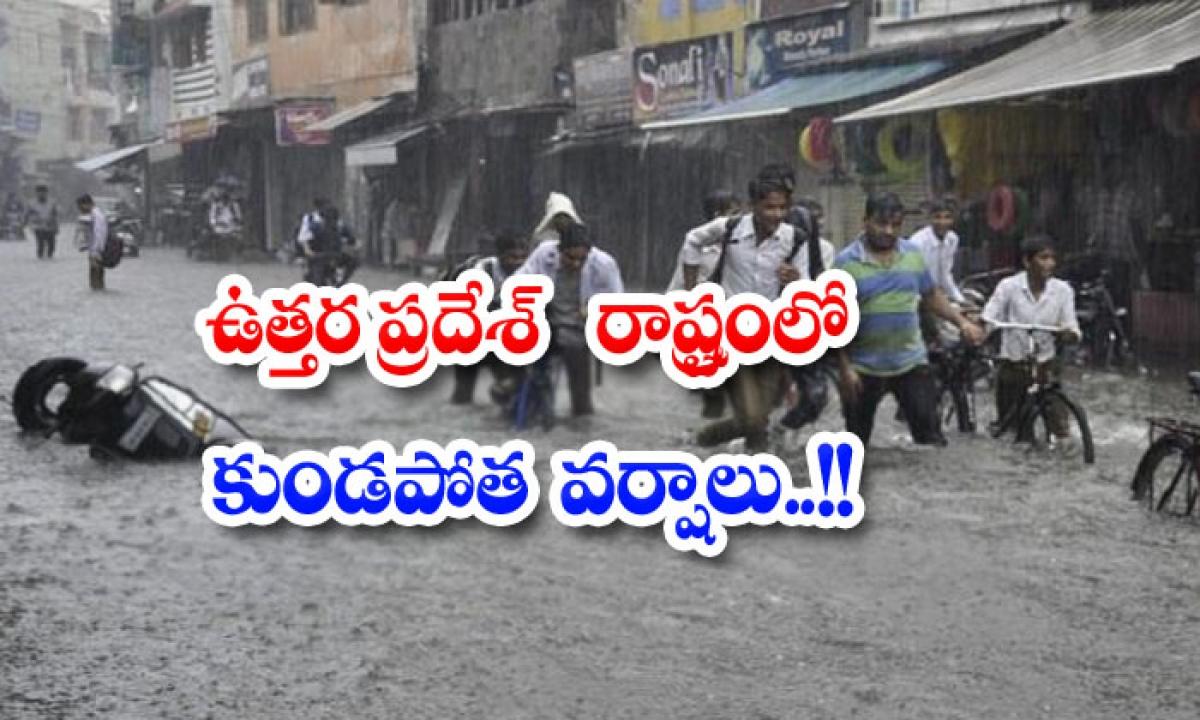 Heavy Rains In Uttar Pradesh-ఉత్తరప్రదేశ్ రాష్ట్రంలో కుండపోత వర్షాలు..-General-Telugu-Telugu Tollywood Photo Image-TeluguStop.com