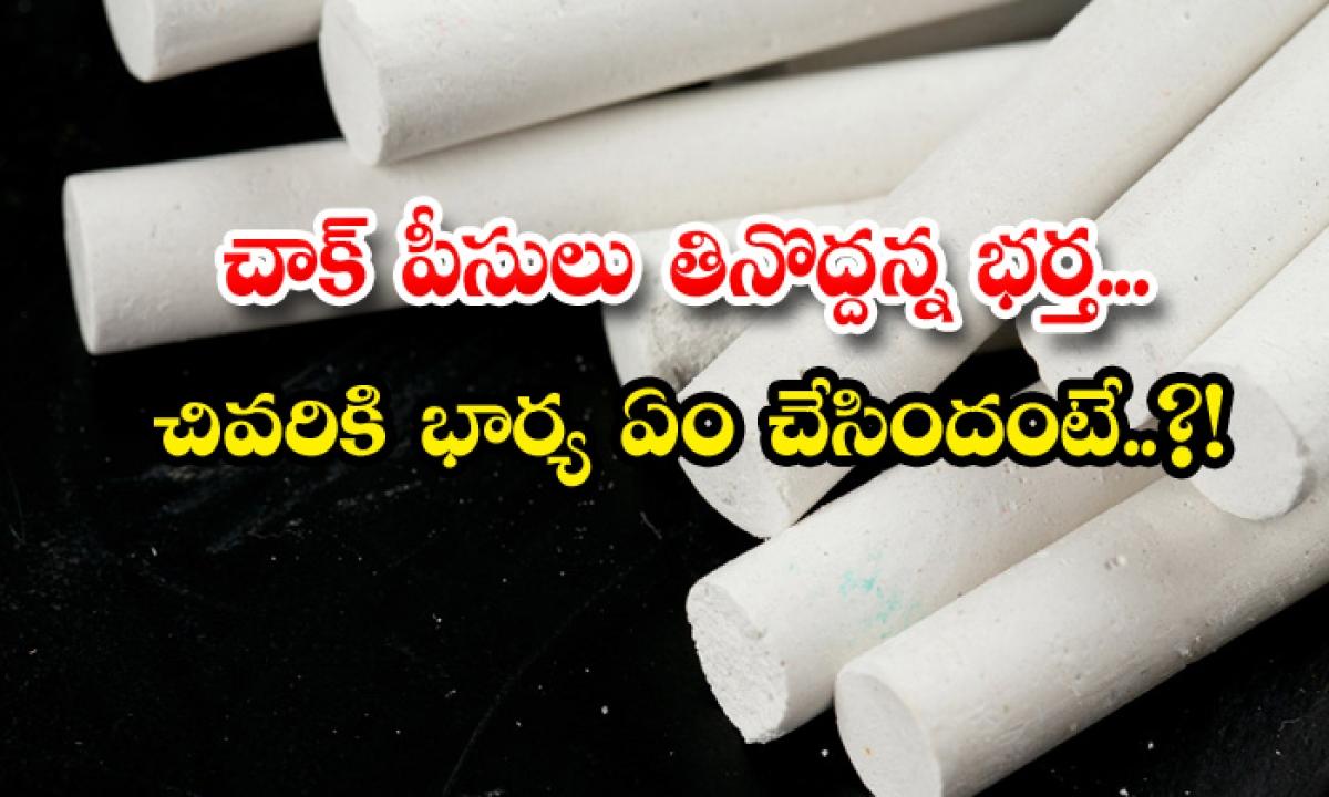 Wife Ends Life Husband Scolded Eating Chalk Piece-ఓరి దేవుడా.. చాక్ పీసులు తినొద్దన్న భర్త.. చివరికి భార్య ఏం చేసిందంటే..-General-Telugu-Telugu Tollywood Photo Image-TeluguStop.com