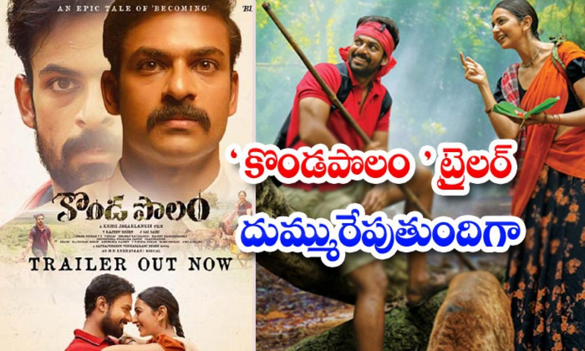 Vaishnav Tej Kondapolam Trailer Create Record In Youtube-కొండపొలం' ట్రైలర్ దుమ్మురేపుతుందిగా-Latest News - Telugu-Telugu Tollywood Photo Image-TeluguStop.com
