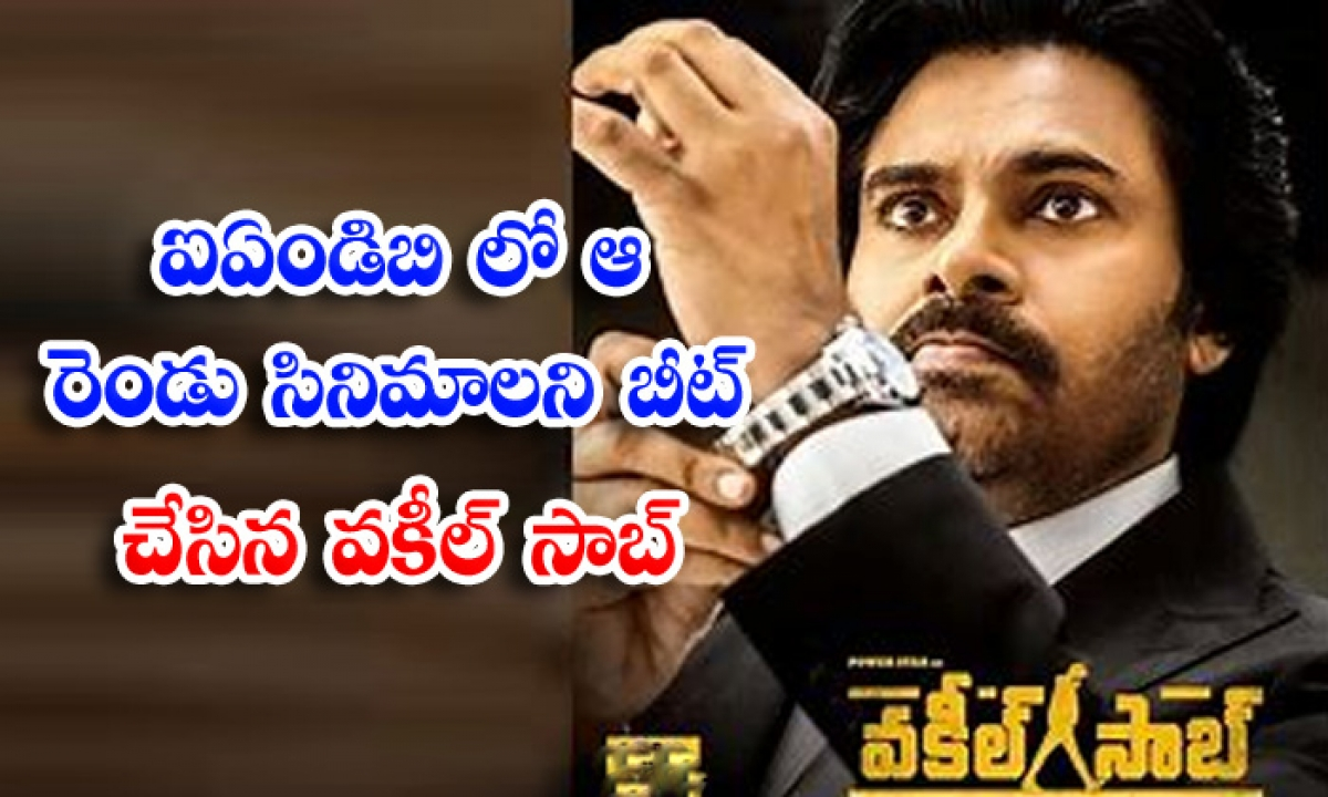 Vakeel Saab Beats Pink Nerkonda Paarvai In Imdb Rating-TeluguStop.com