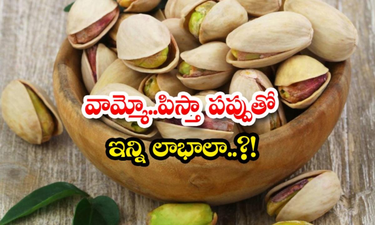 Vammo So Many Benefits With Pistachio Lentils-వామ్మో.. పిస్తా పప్పుతో ఇన్ని లాభాలా..-General-Telugu-Telugu Tollywood Photo Image-TeluguStop.com