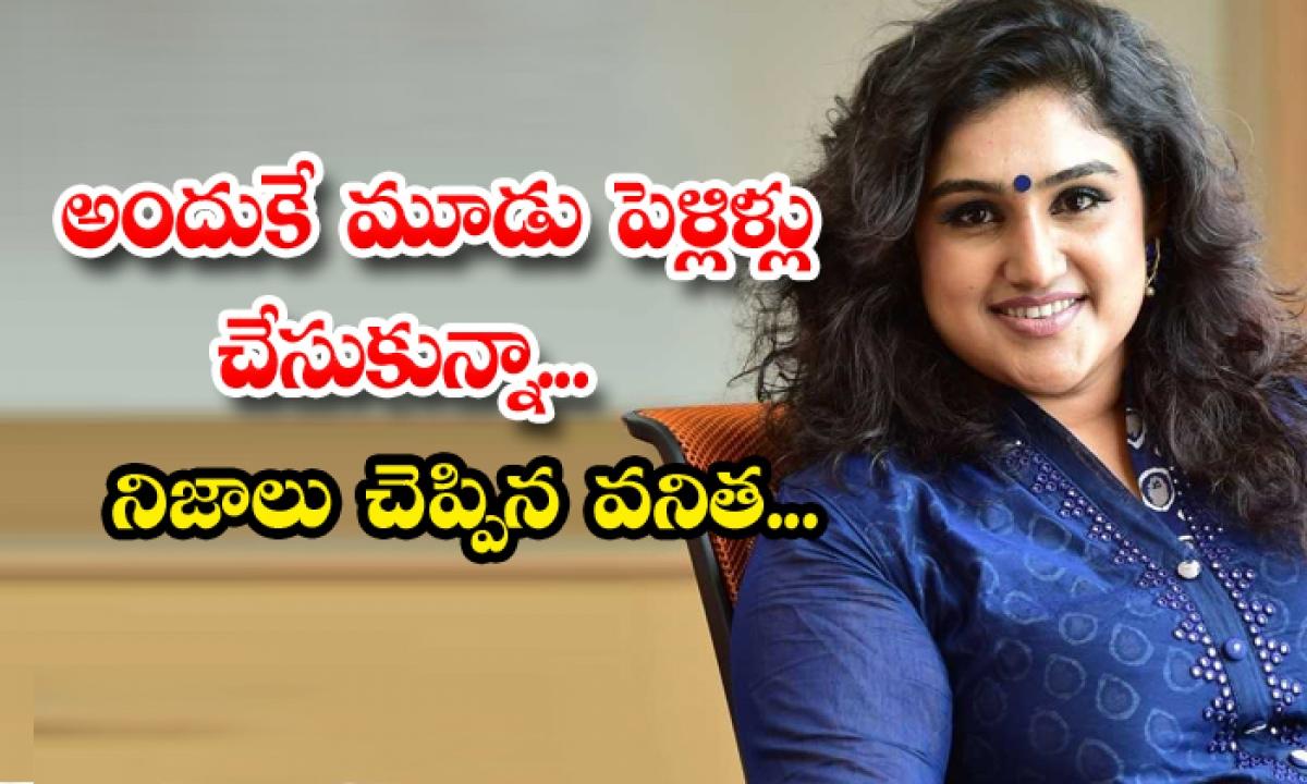 Vanitha Vijay Kumar Interesting Comments About Three Marriages-TeluguStop.com