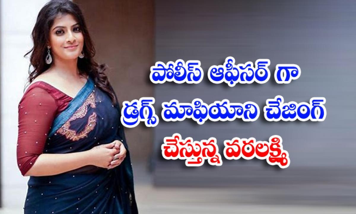 Varalaxmi Sarathkumar Play Police Officer Role In Chasing-TeluguStop.com