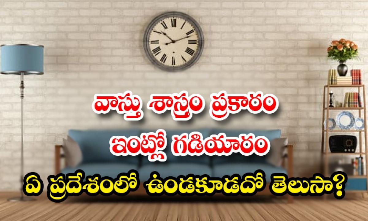 Best Vastu Tips For Wall Clock At Home-వాస్తు శాస్త్రం ప్రకారం ఇంట్లో గడియారం ఏ ప్రదేశంలో ఉండకూడదో తెలుసా-Latest News - Telugu-Telugu Tollywood Photo Image-TeluguStop.com