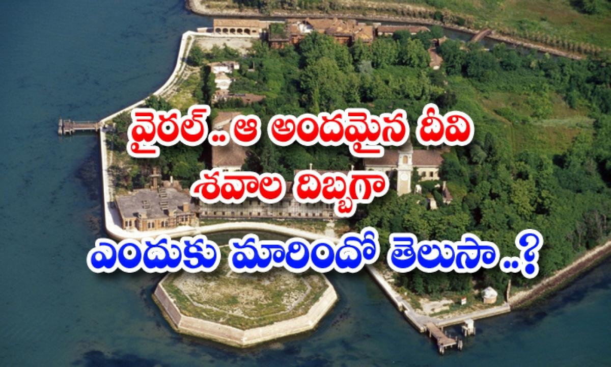 Most Haunted Island In The World-వైరల్.. ఆ అందమైన దీవి శవాల దిబ్బగా ఎందుకు మారిందో తెలుసా..-General-Telugu-Telugu Tollywood Photo Image-TeluguStop.com