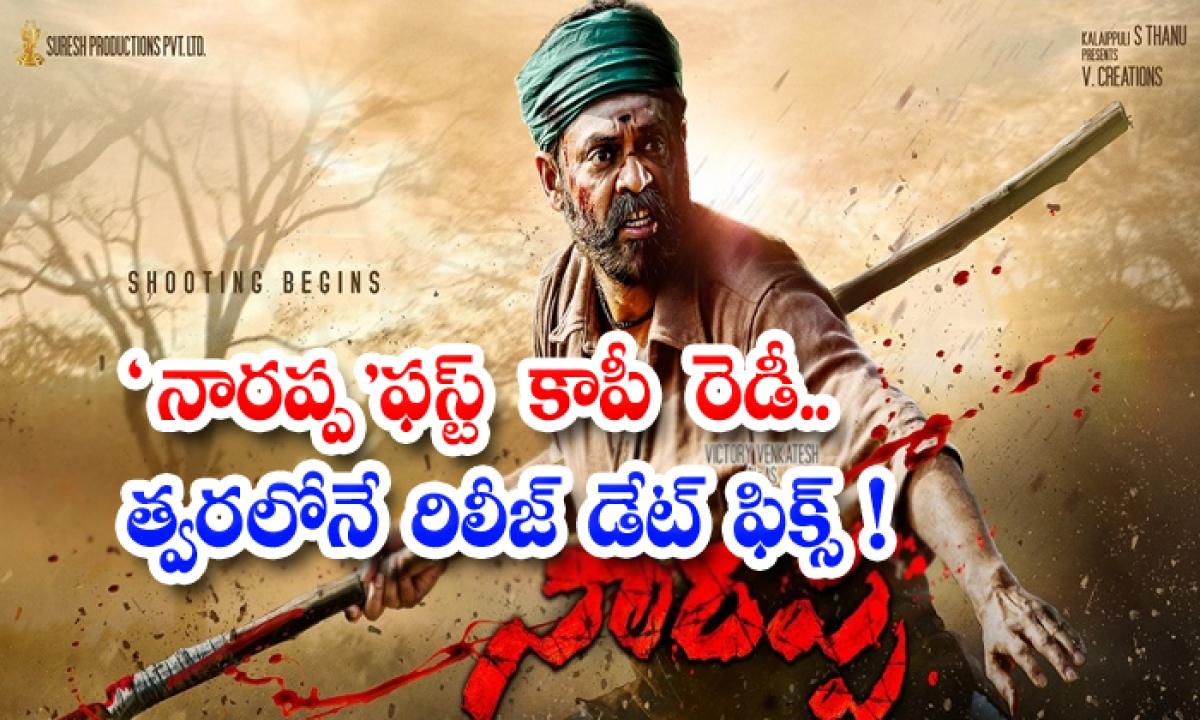 Venkatesh Narappa Movie Crazy Update-నారప్ప' ఫస్ట్ కాపీ రెడీ.. త్వరలోనే రిలీజ్ డేట్ ఫిక్స్ -Latest News - Telugu-Telugu Tollywood Photo Image-TeluguStop.com