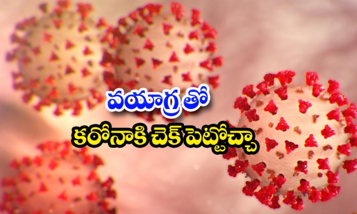 Is Viagra Tablet Is Good For The Corona Virus-వయాగ్రా తో కరోనా కి చెక్ పెట్టోచ్చా…-General-Telugu-Telugu Tollywood Photo Image-TeluguStop.com