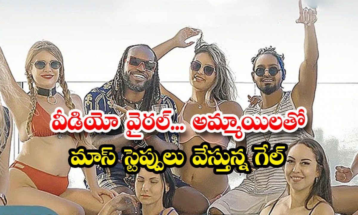 Video Goes Viral Gayle Taking Mass Steps With Girls-TeluguStop.com
