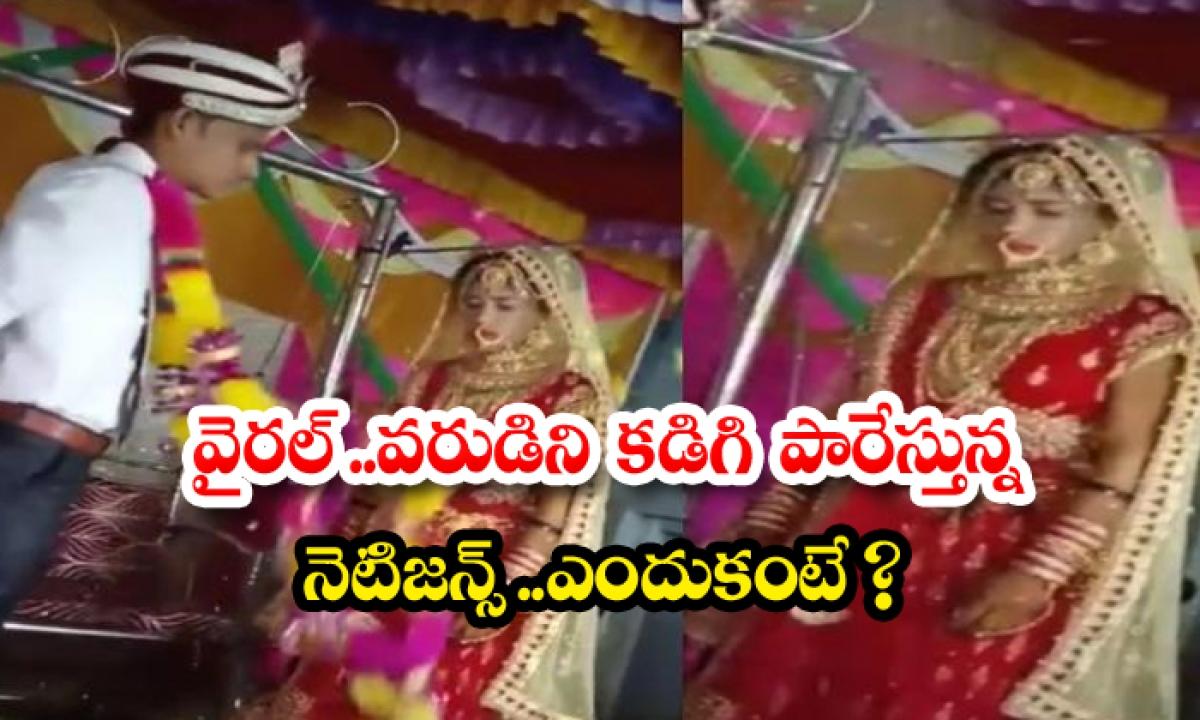Viral Video Groom Misbehaves With Bride-వైరల్.. వరుడిని కడిగి పారేస్తున్న నెటిజెన్స్.. ఎందుకంటే -General-Telugu-Telugu Tollywood Photo Image-TeluguStop.com