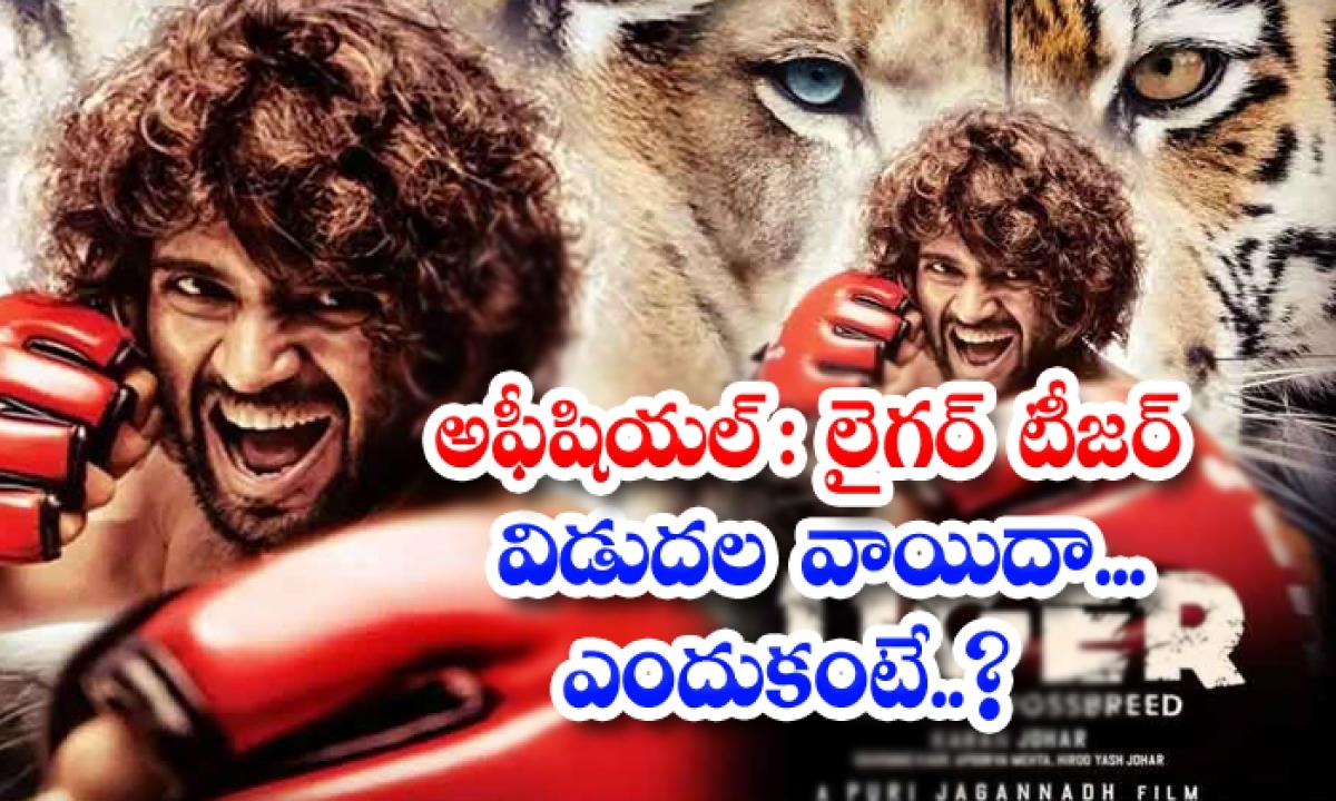 Vijay Devarakonda Liger Movie Teaser Postponed Due To Corona Crisis-అఫీషియల్ : లైగర్' టీజర్ విడుదల వాయిదా.. ఎందుకంటే..-Latest News - Telugu-Telugu Tollywood Photo Image-TeluguStop.com