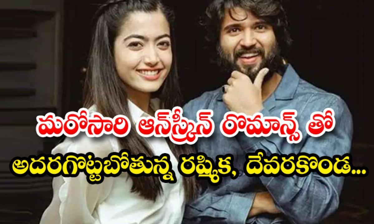 Vijay Deverakonda And Rashmika Romance In Bollywood Screen-మరోసారి ఆన్ స్క్రీన్ రొమాన్స్ తో అదరగొట్టబోతున్న రష్మిక, దేవరకొండ… ఈ సారి అక్కడ-Latest News - Telugu-Telugu Tollywood Photo Image-TeluguStop.com