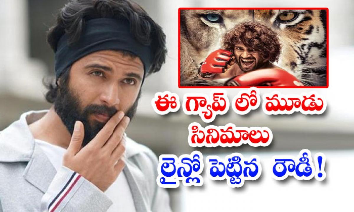 Vijay Deverakonda Upcoming Movies-ఈ గ్యాప్ లో మూడు సినిమాలను లైన్లో పెట్టిన రౌడీ -Latest News - Telugu-Telugu Tollywood Photo Image-TeluguStop.com