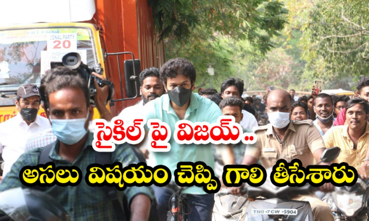 Vijay Rides A Bicycle To His Voting Booth-TeluguStop.com