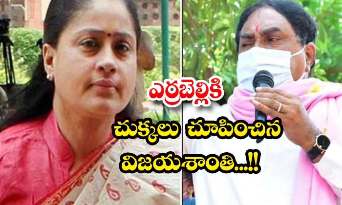Vijayashanthi Comments On Errabelli-ఎర్రబెల్లికి చుక్కలు చూపించిన విజయశాంతి.. -Breaking/Featured News Slide-Telugu Tollywood Photo Image-TeluguStop.com