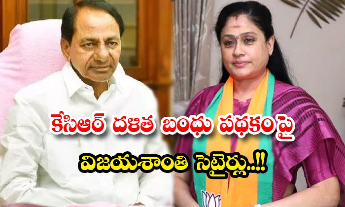 Vijayashanthi Sensational Comments On Kcr Dalita Bhandu Scheme-కేసిఆర్ దళిత బంధు పథకం పై విజయశాంతి సెటైర్లు..-Latest News - Telugu-Telugu Tollywood Photo Image-TeluguStop.com