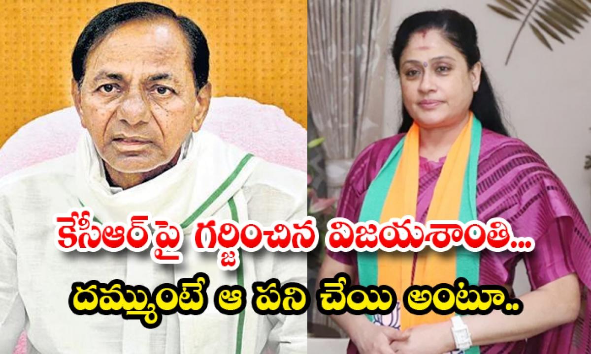 Vijayashanti Roaring With Sensational Comments On Kcr-TeluguStop.com