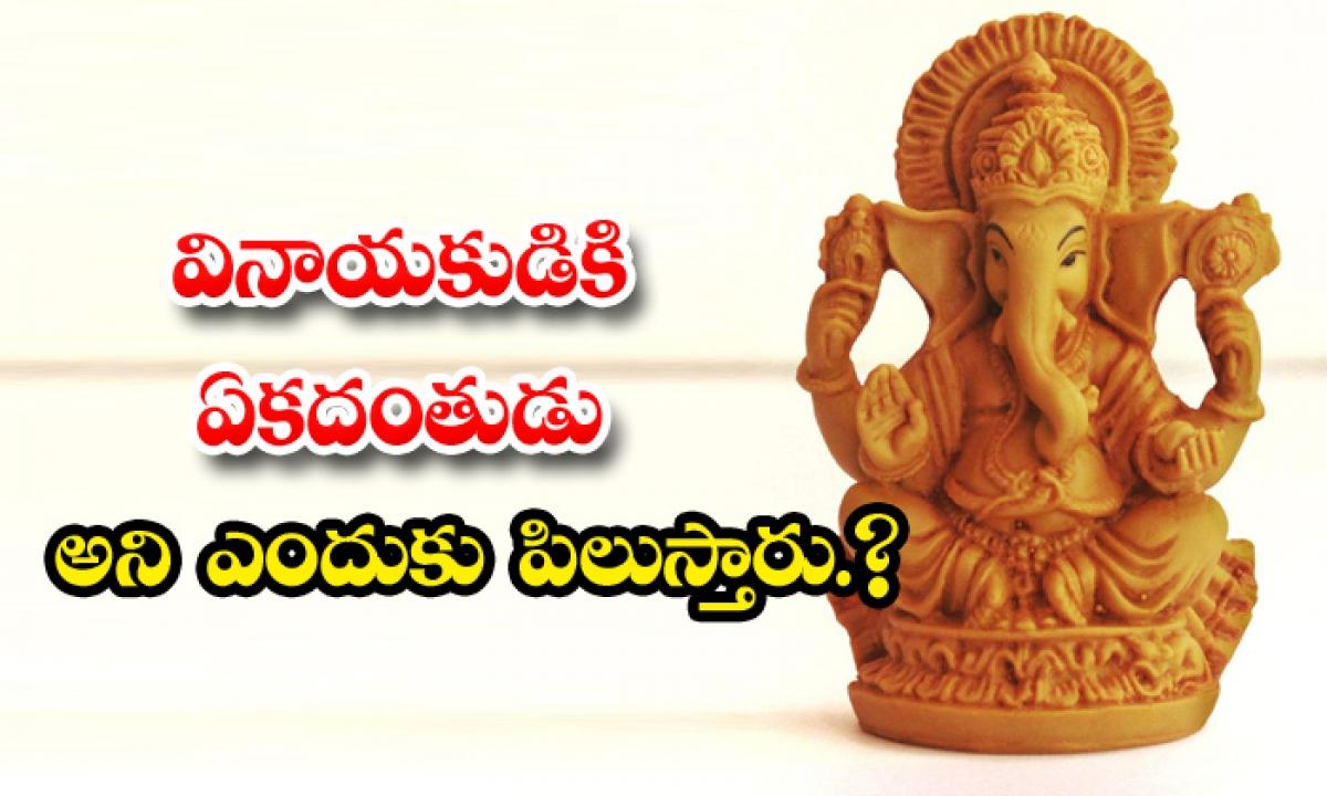 What Was The Reason For Parashurama Ganapati Breaking His Tooth-వినాయకుడికి ఏకదంతుడు అని ఎందుకు పిలుస్తారు-Latest News - Telugu-Telugu Tollywood Photo Image-TeluguStop.com