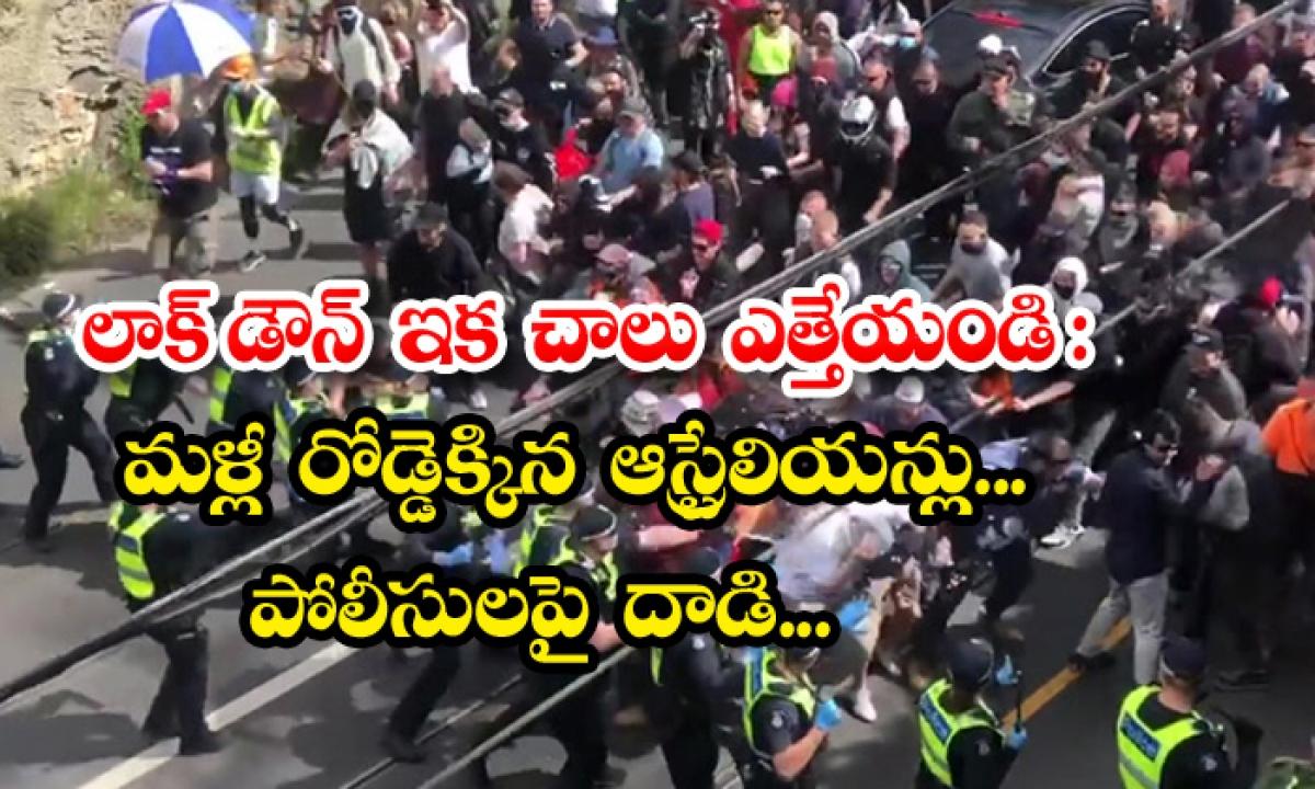 Melbourne Lockdown Protests Turns Violent Attack Police-లాక్డౌన్ ఇక చాలు ఎత్తేయండి: మళ్లీ రోడ్డెక్కిన ఆస్ట్రేలియన్లు.. పోలీసులపై దాడి-Latest News - Telugu-Telugu Tollywood Photo Image-TeluguStop.com