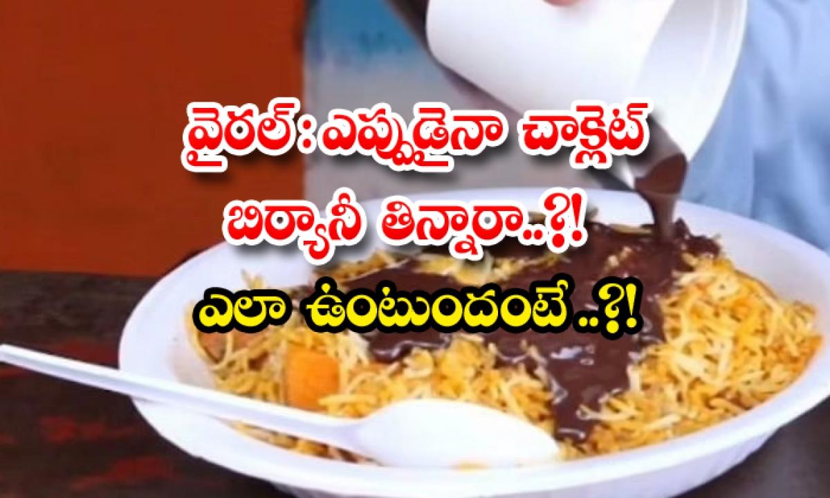 Viral Have You Ever Eaten Chocolate Biryani How Can That Be-వైరల్: ఎప్పుడైనా చాక్లెట్ బిర్యానీ తిన్నారా.. ఎలా ఉంటుందంటే..-General-Telugu-Telugu Tollywood Photo Image-TeluguStop.com