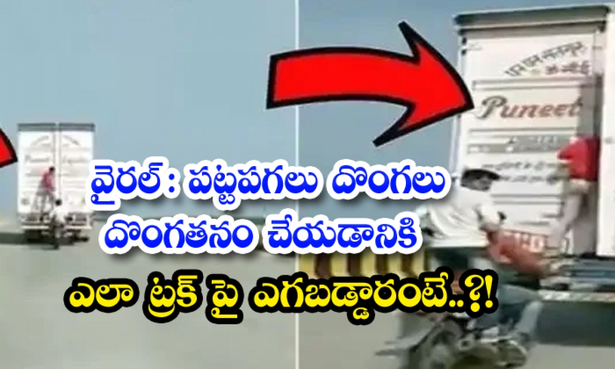 Viral How Did The Daytime Thieves Get On The Truck To Steal-TeluguStop.com
