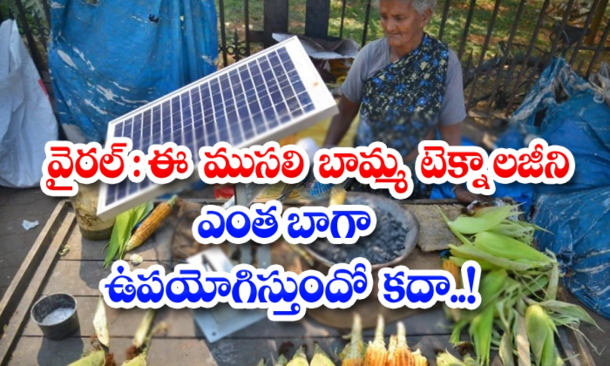 Viral How Well Does This Old Grandmother Use Technology-TeluguStop.com