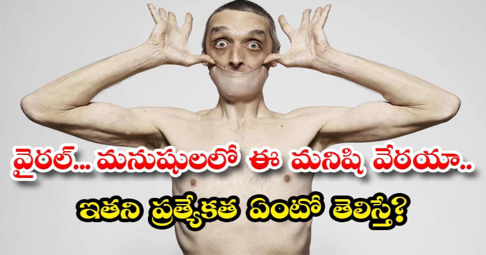 Viral Is This Man Different From Other People If You Know His Uniqueness-వైరల్… మనుషులలో ఈ మనిషి వేరయా.. ఇతని ప్రత్యేకత ఏంటో తెలిస్తే-General-Telugu-Telugu Tollywood Photo Image-TeluguStop.com