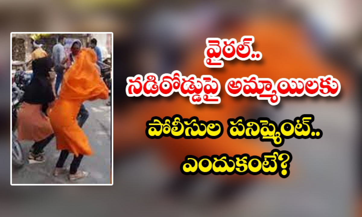 Viral Police Punishment For Girls On The Highway For Violating Covid Restrictions-TeluguStop.com
