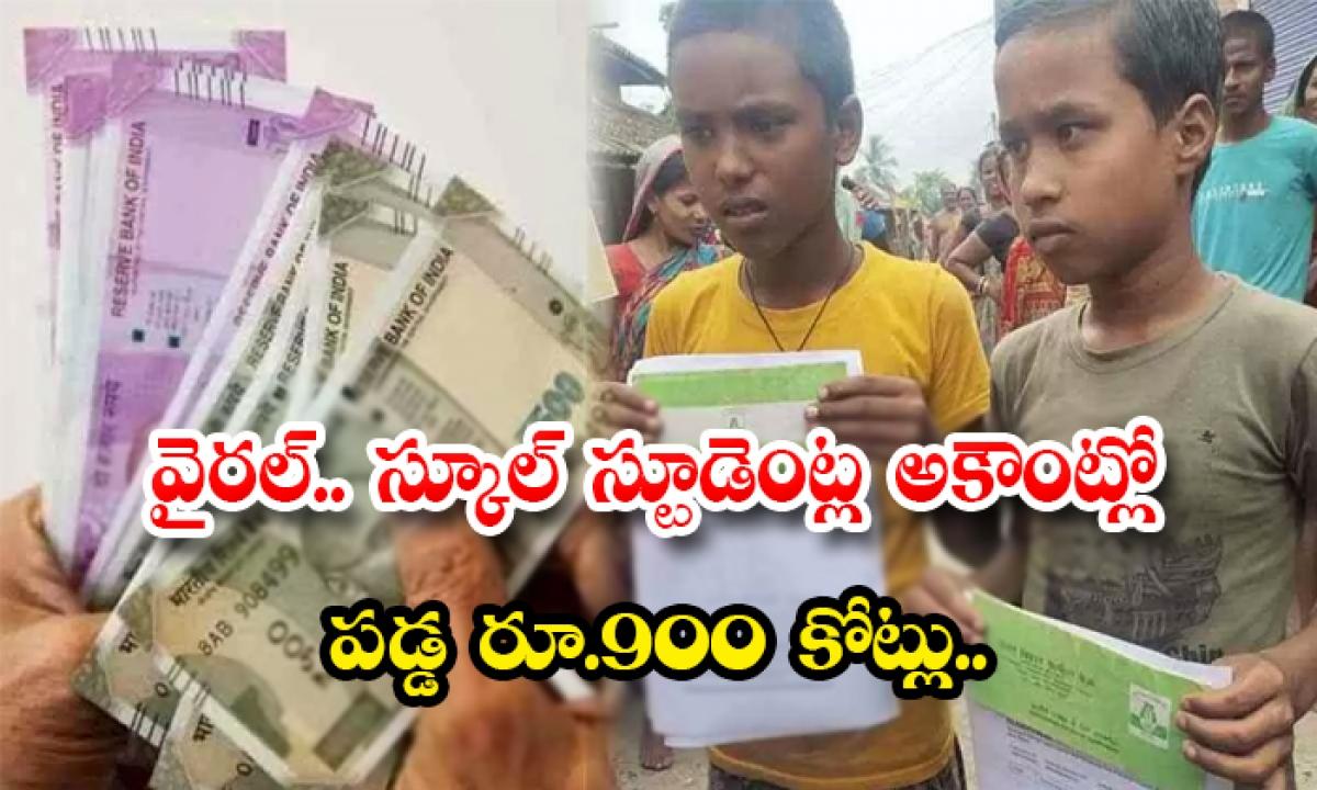 Viral Rs 900 Crore Deposited In The Account Of School Students-వైరల్.. స్కూల్ స్టూడెంట్ల అకౌంట్లో పడ్డ రూ.900 కోట్లు..-General-Telugu-Telugu Tollywood Photo Image-TeluguStop.com