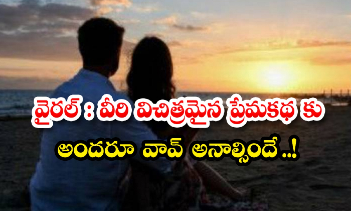 Viral Wow Everyone Is Annoyed By Their Weird Love Story-TeluguStop.com