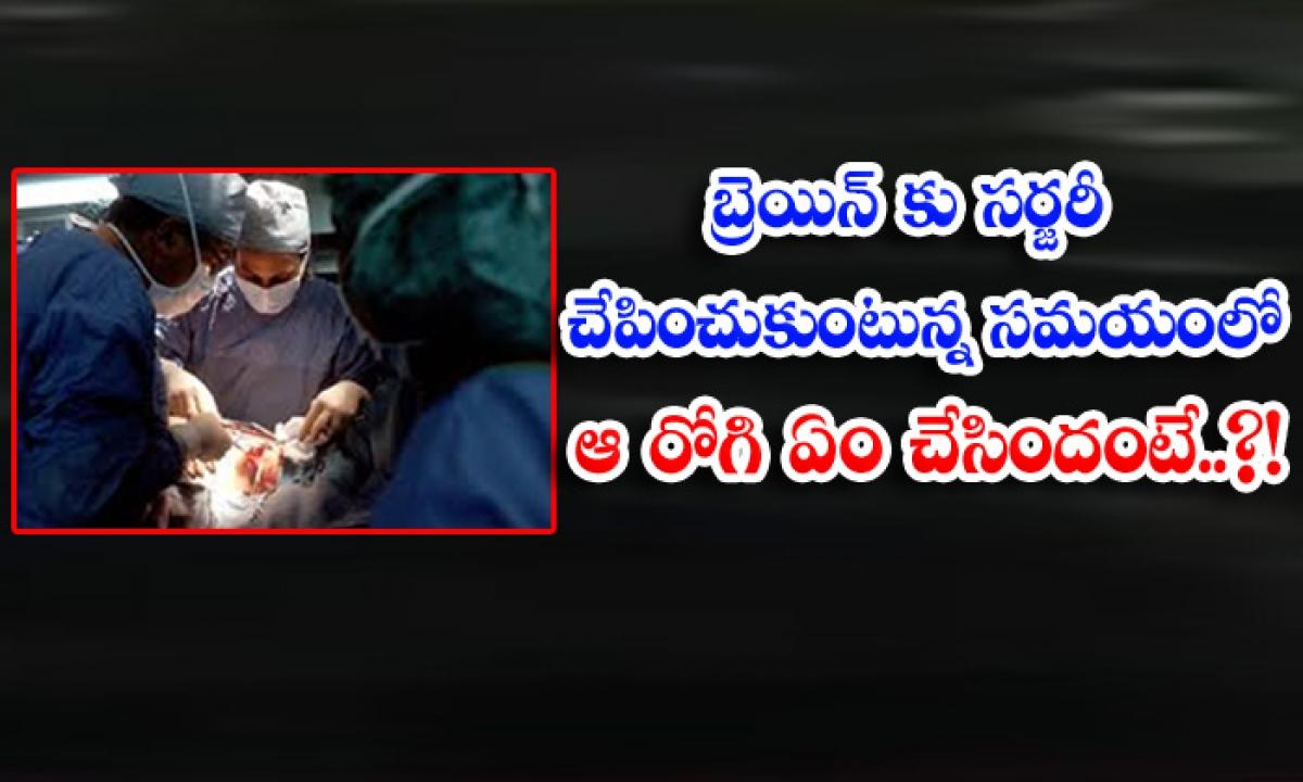 Viral Latest News Viral Social Media Brain Surgery Doctors Patientslatest News-వైరల్: బ్రెయిన్ కు సర్జరీ చేపించుకుంటున్న సమయంలో ఆ రోగి ఏం చేసిందంటే..-General-Telugu-Telugu Tollywood Photo Image-TeluguStop.com