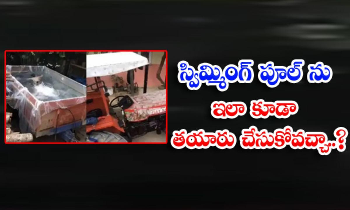 Viral Latest News Viral Social Media Viral Photos Viral Video Swimming Pool-వైరల్ వీడియో: స్విమ్మింగ్ పూల్ ను ఇలా కూడా తయారు చేసుకోవచ్చా..-General-Telugu-Telugu Tollywood Photo Image-TeluguStop.com