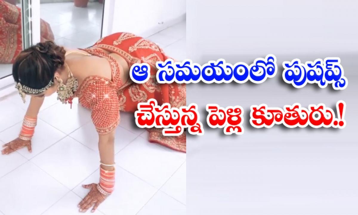 Viral Latest Viral Video Viral News Social Media Bridge Groom-వైరల్: ఆ సమయంలో పుషప్స్ చేస్తున్న పెళ్లి కూతురు..-General-Telugu-Telugu Tollywood Photo Image-TeluguStop.com