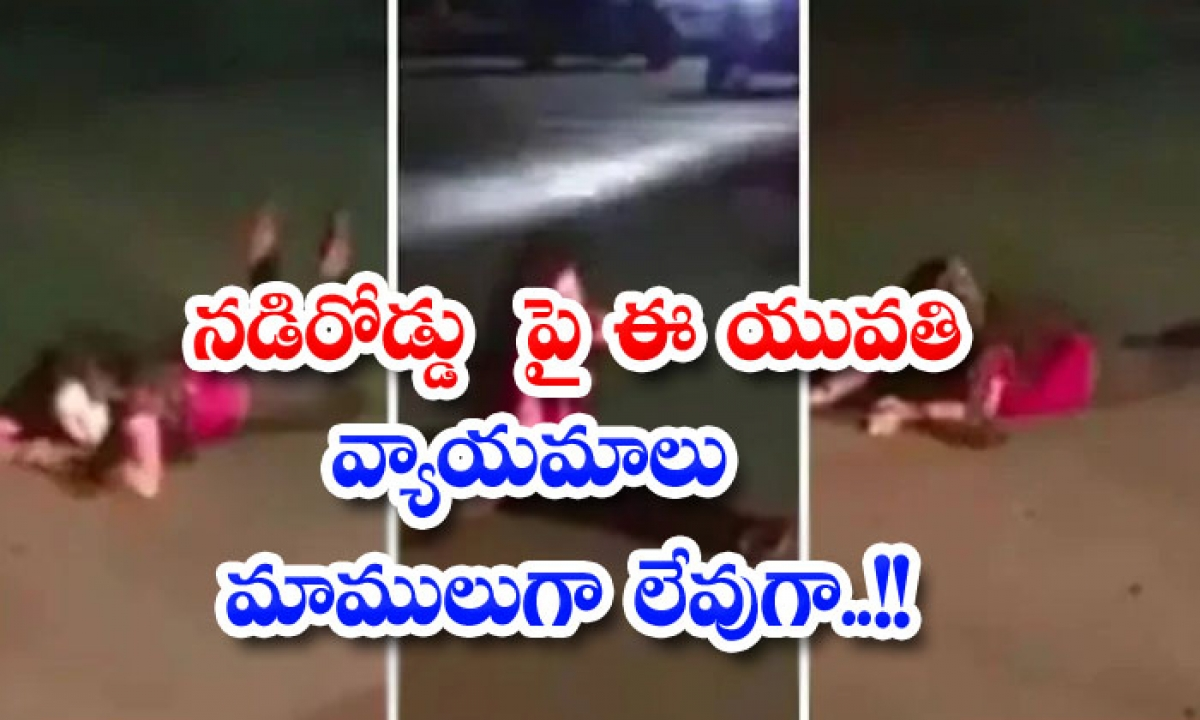 This Young Womans Exercises On The Sidewalk Are Not Normal-వైరల్ వీడియో: నడిరోడ్డు పై ఈ యువతి వ్యాయమాలు మామూలుగా లేవుగా…-General-Telugu-Telugu Tollywood Photo Image-TeluguStop.com
