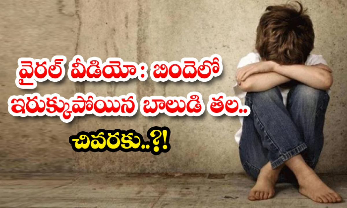 Viral Video Boys Head Stuck In A Ditch Finally-వైరల్ వీడియో: బిందెలో ఇరుక్కుపోయిన బాలుడి తల.. చివరకు..-General-Telugu-Telugu Tollywood Photo Image-TeluguStop.com