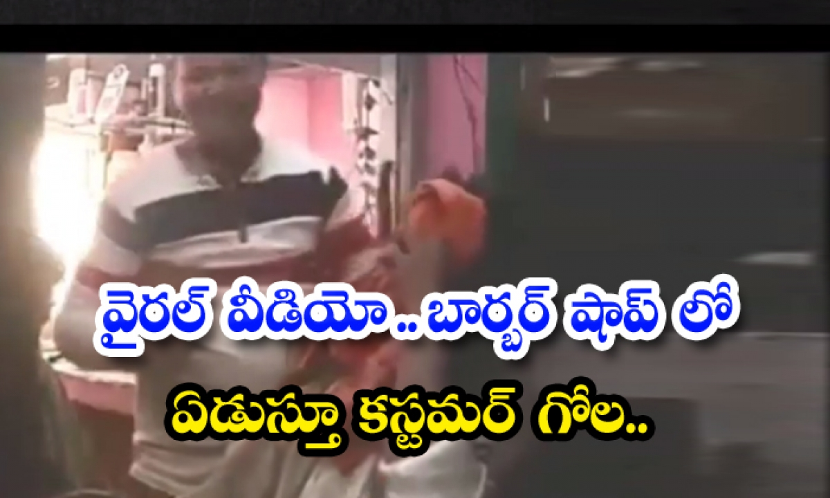Viral Video Customer Gola Crying In The Barber Shop-TeluguStop.com