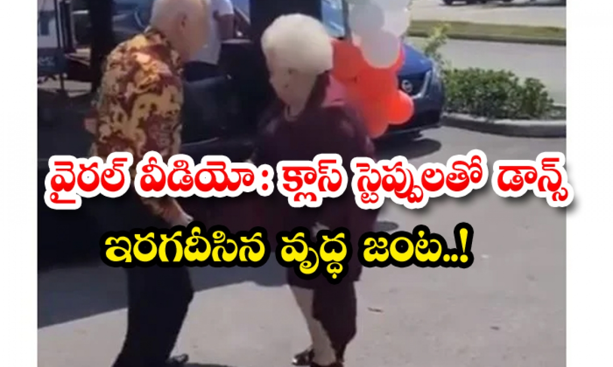 Viral Video Elderly Couple Dancing With Class Steps-వైరల్ వీడియో: క్లాస్ స్టెప్పులతో డాన్స్ ఇరగదీసిన వృద్ధ జంట..-General-Telugu-Telugu Tollywood Photo Image-TeluguStop.com