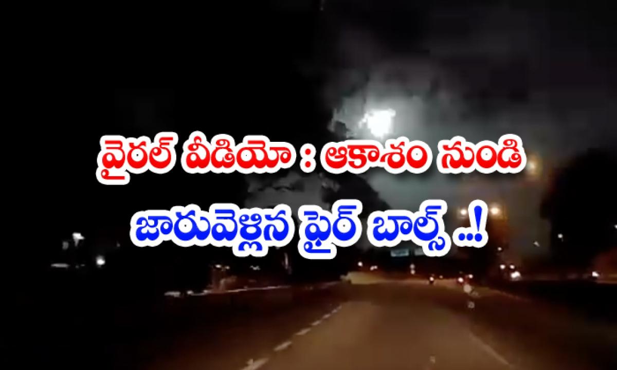 Viral Video Fireballs Slipping From The Sky-వైరల్ వీడియో: ఆకాశం నుండి జారువెళ్లిన ఫైర్ బాల్స్..-General-Telugu-Telugu Tollywood Photo Image-TeluguStop.com
